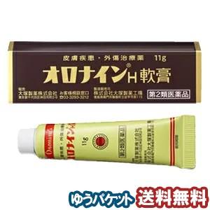 【第2類医薬品】 オロナインH軟膏 11g メール便...