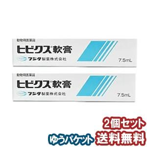 【動物用医薬品】 ヒビクス軟膏 犬猫用 7.5ml×2...