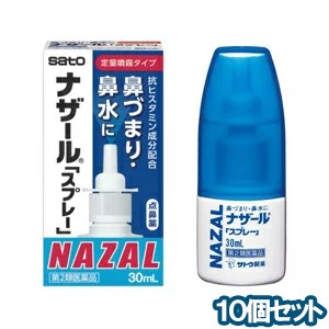 【第2類医薬品】 ナザール スプレー ポンプ 30ml ...