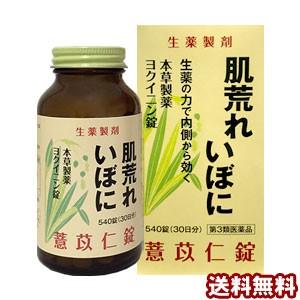 【第3類医薬品】 本草 ヨクイニン錠S 540錠