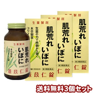 【第3類医薬品】 本草 ヨクイニン錠S 540錠×3個...
