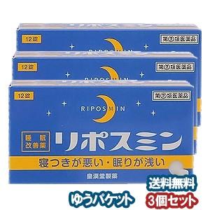 【第(2)類医薬品】 リポスミン 12錠×3個セット...