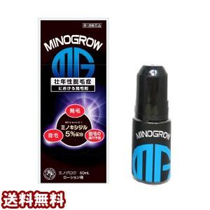 【第1類医薬品】ミノグロウ 60ml