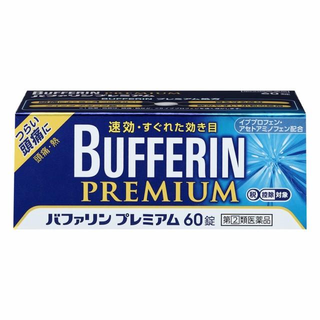 【第(2)類医薬品】 バファリン プレミアム 60錠...