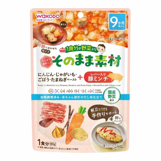 和光堂 1食分の野菜入り そのまま素材+レバー入り...
