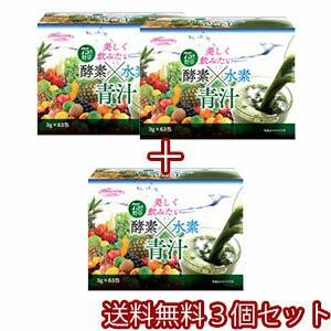 酵素×水素 青汁 63袋×3個セット 送料無料