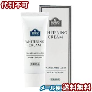 勉強堂 ホワイトニングクリーム 32g 医薬部外品 ...
