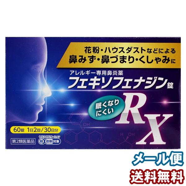 【第2類医薬品】フェキソフェナジン錠 RX 60錠 ※...