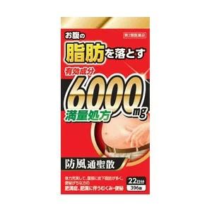 【第2類医薬品】 防風通聖散料エキス錠 「至聖」 ...