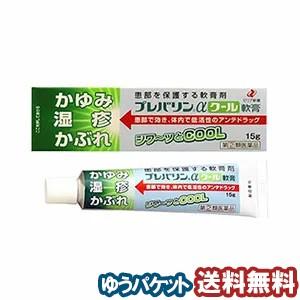 【第(2)類医薬品】 プレバリンαクール軟膏 15g...
