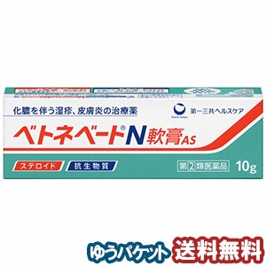 【第(2)類医薬品】 ベトネベートN軟膏AS 10g ...