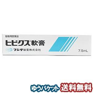 【動物用医薬品】 ヒビクス軟膏 犬猫用 7.5ml □ ...