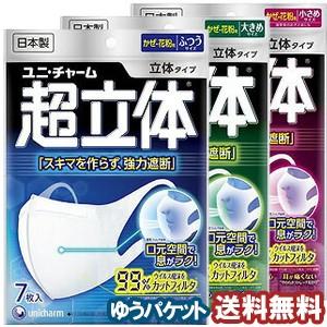 超立体マスク 7枚入 メール便送料無料