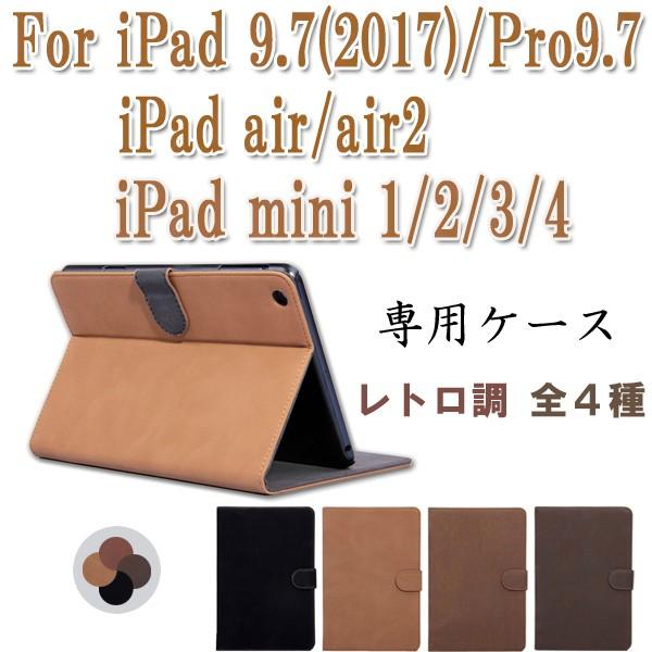 メール便無料+フィルム + タッチペン ipad 9.7 20...