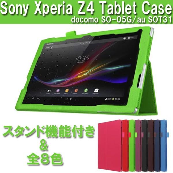 メール便送料無料 ソニ Sony Xperia Z4 Tablet ケ...
