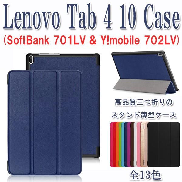 タッチペン+フィルム2枚付 Lenovo Tab 4 10 ケー...
