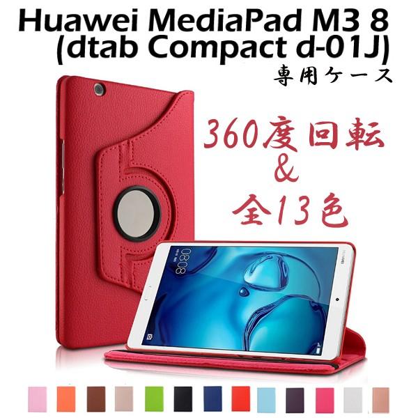 タッチペン・フィルム2枚付 huawei Mediapad M3 8...