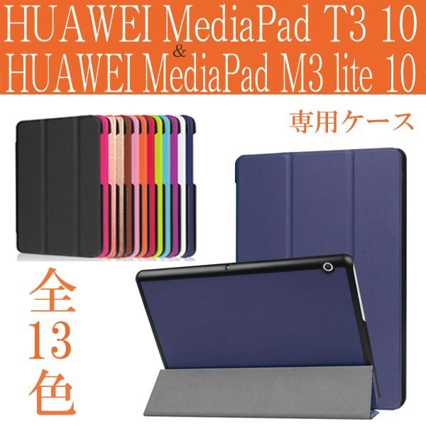 タッチペン+フィルム付 huawei Mediapad T3 10 ケ...