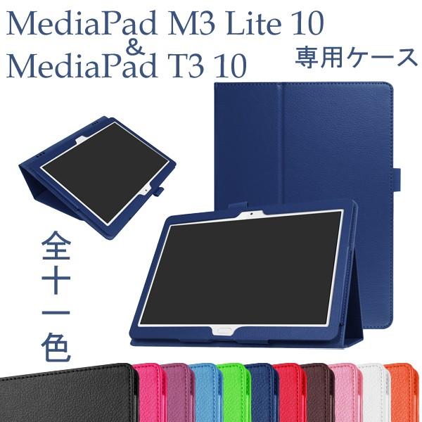 タッチペン+フィルム2枚付 huawei Mediapad T3 10...