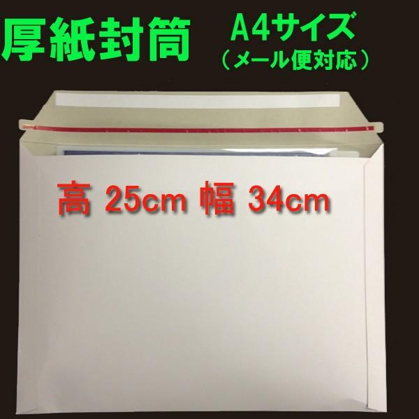 【50枚セット】厚紙封筒 ビジネスレターケース 34...