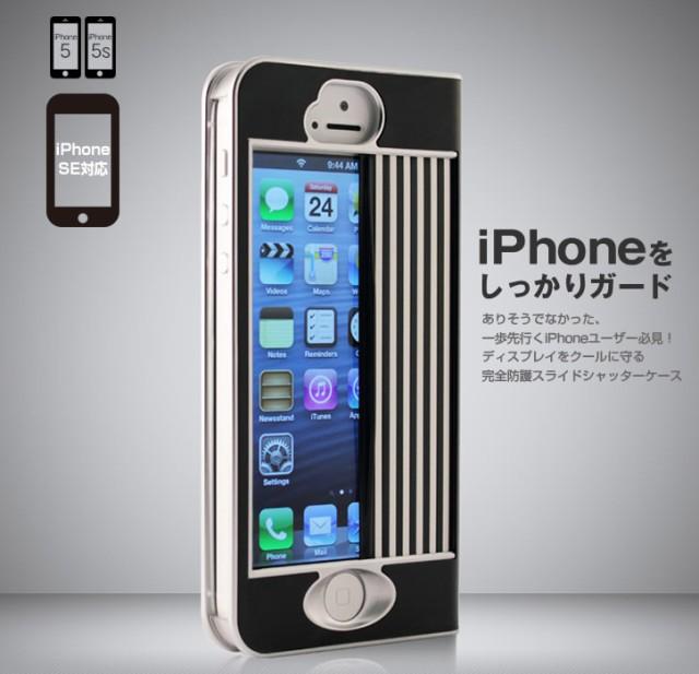【iPhone5ケース】 iPhone SE ケース 「iPhoneシ...