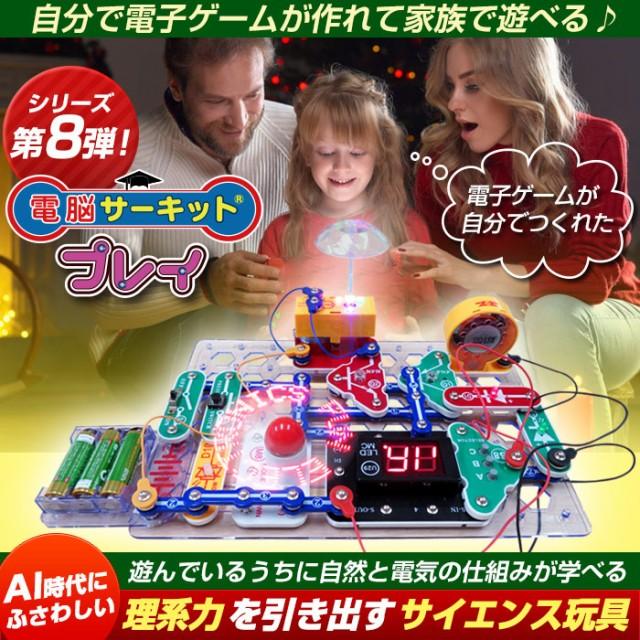 【知育玩具】 子供 小学生 男の子 【電脳サーキッ...