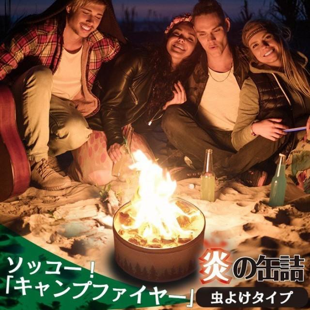 【焚火】炎の缶詰 虫よけタイプ キャンプ 癒し ア...