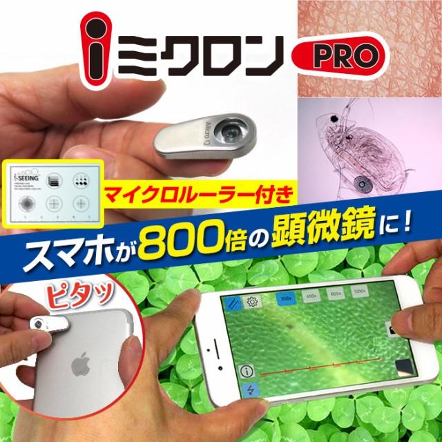 【スマホ顕微鏡】 顕微鏡 iPhone スマホ  iミクロ...