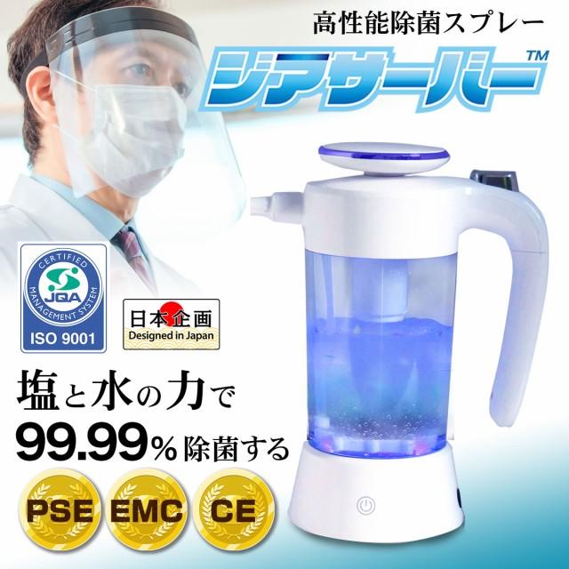 【除菌水】 電解次亜水 除菌水メーカー 除菌水 次...