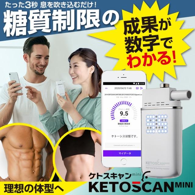 糖質制限 脂肪 燃焼 可視化 KETOSCAN ケトスキャ...
