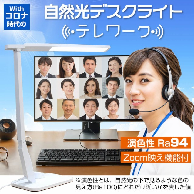 【デスクライト】 LEDデスクライト 自然光デスク...