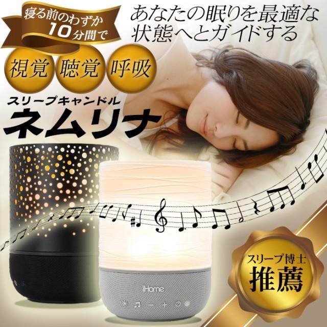【スリープキャンドル】 ネムリナ 睡眠 快眠 LED ...