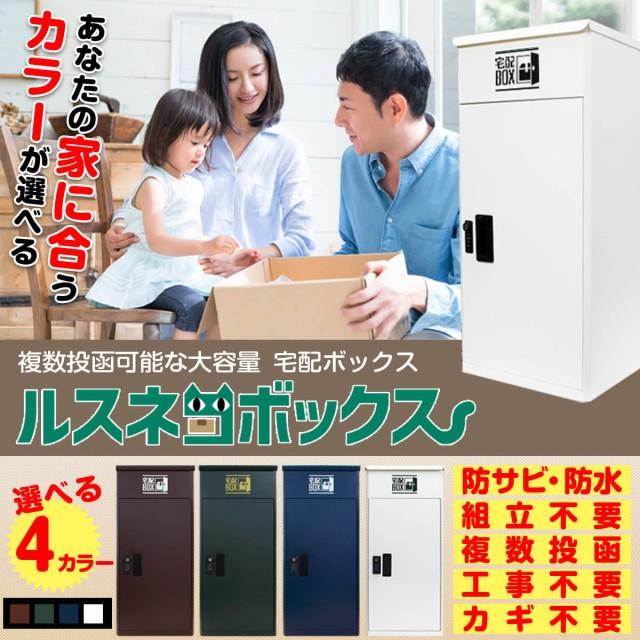 【宅配ボックス】 送料無料 『ルスネコボックス』...