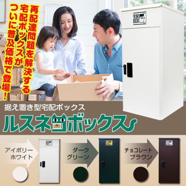 【宅配ボックス】 ルスネコボックス 送料無料 大...