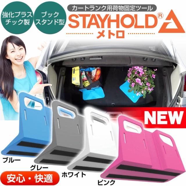 【カー用品】 「STAY HOLD メトロ」 3/4サイズ ト...