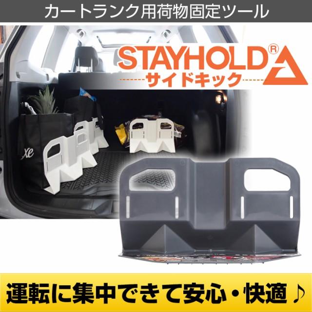【カー用品】 「STAY HOLD サイドキック」 ゴムラ...