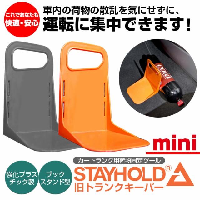 【カー用品】 車のトランク内で荷物の散乱を防ぐ 『STAY HOLDmini』 旧トランクキーパーmini 1/4サイズ 荷物固定ツール コンパクト 買い