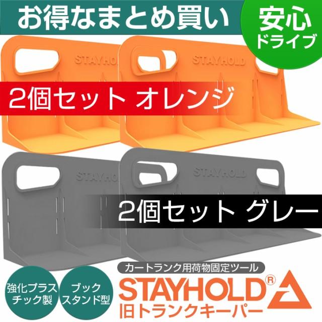 【カー用品】 車のトランク内で荷物の散乱を防ぐ 『STAY HOLD 2個セット』 旧トランクキーパー トランク 収納 車