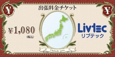 「出張料金チケット」出張料金:1,080円地域
