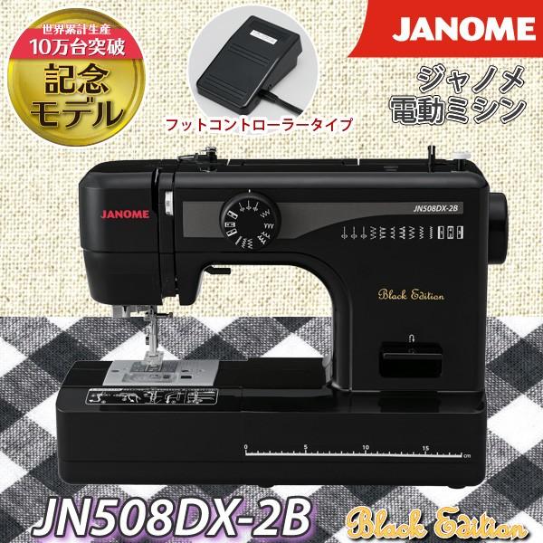 ジャノメ 電動ミシン JN508DX-2B ブラックエディ...