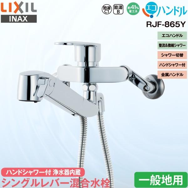 LIXIL INAX 浄水器内蔵 キッチン用 シングルレバ...