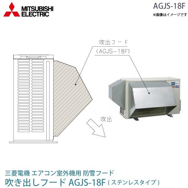 三菱 電機 ルーム エアコン 室外機用 防雪フード ...
