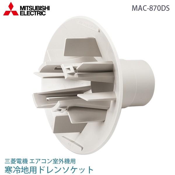 三菱 電機 ルーム エアコン用 寒冷地用 ドレンソ...