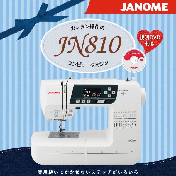 ジャノメ JANOME コンピューターミシン JN810 グ...