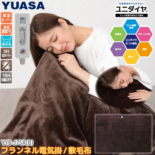 ユアサプライムス 電気 掛け敷き 毛布 兼用 YYB-J...