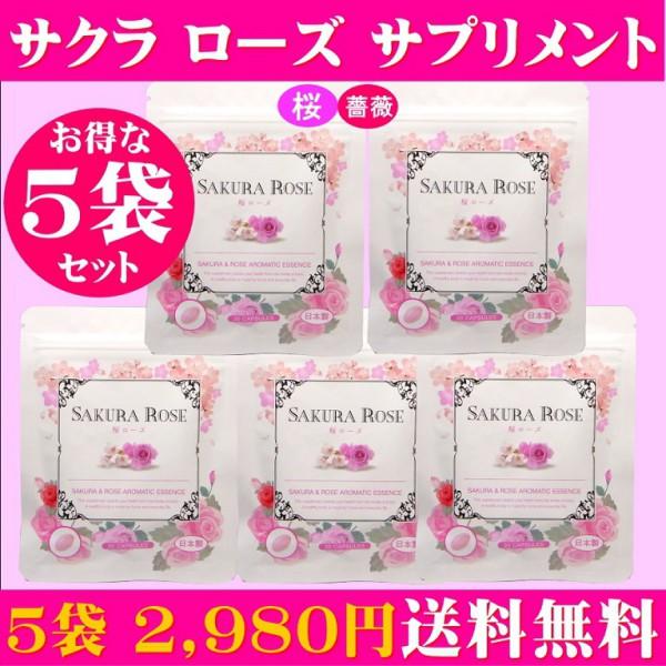 ローズサプリ 濃縮生 桜ローズ お得な5袋セット...
