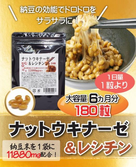 【超熟生】ナットウキナーゼ&レシチン 180粒 大...