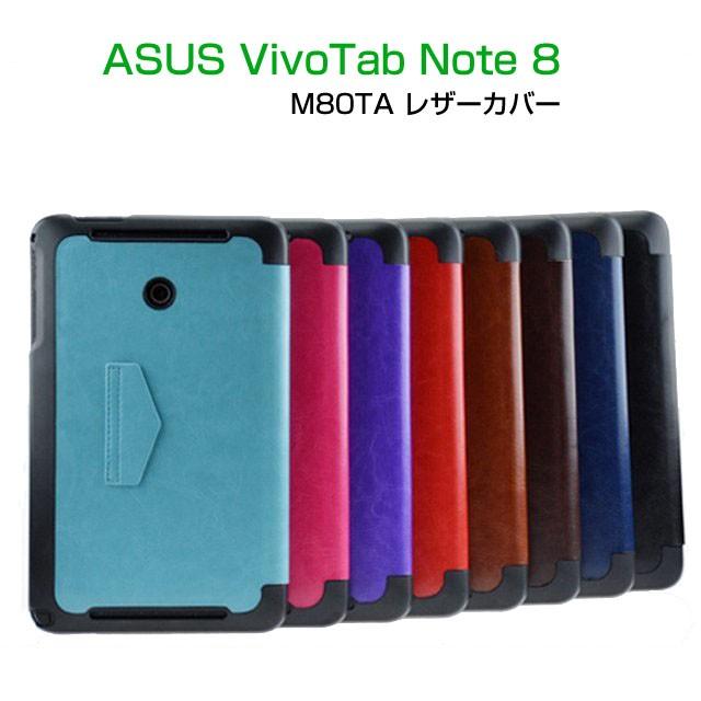 VivoTab Note 8 ケース/カバー 手帳 レザー M80TA...