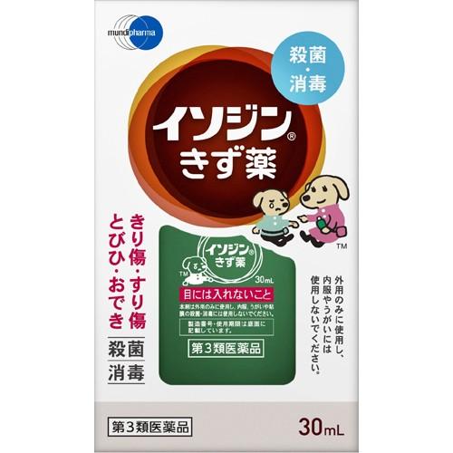 【イソジンきず薬 30ml】第3類医薬品