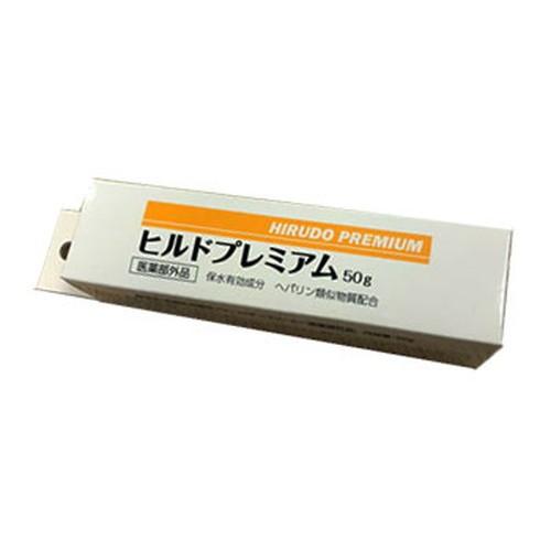 【ヒルドプレミアム 50g】医薬部外品